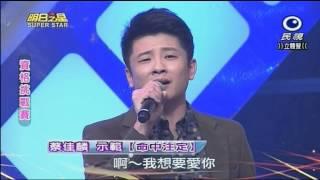 2015.3.7 蔡佳麟~明日之星示範--命中注定