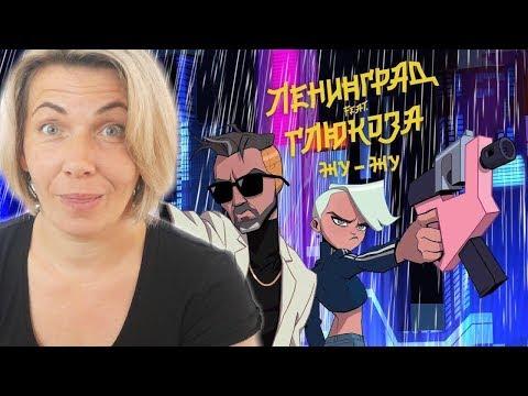 Мама Туся смотрит Ленинград ft. Глюк'oZa (ft. ST) Жу-Жу