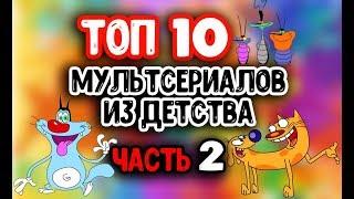 ТОП 10 | МУЛЬТСЕРИАЛЫ ИЗ ДЕТСТВА | ЧАСТЬ 2