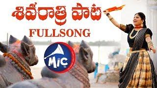 Shivaratri Song 2019 | Full Song | శివరాత్రి పాట | Mangli | Tirupathi Matla | MicTv.in