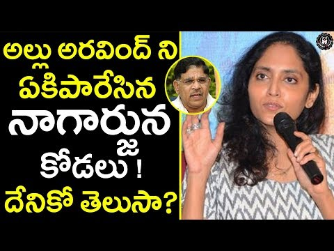 Nagarjuna Niece Sahitya Comments On Allu Aravind | Latest Celebrity Updates | Telugu Panda