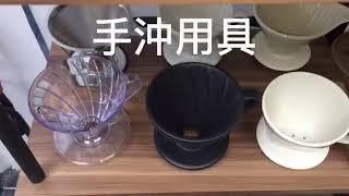 hand-drip-coffee-accessories