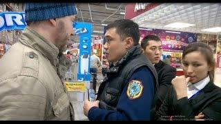 Магнум Алматы, и снова охрана!!!