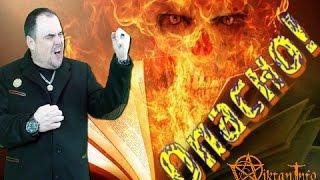 Опасные Обряды в Магии. Виктан.