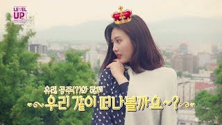 [Level Up Project Season 3 I Teaser] 재미UP! 파워UP! 유럽 조아♡