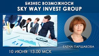 Презентация Sky Way Invest Group. Конкурс спикеров. Елена Паршакова (10.06.2017)
