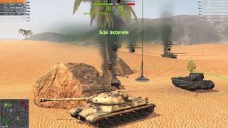 WOT Blitz: наконец получил ИС-5 обычный бой 3500 урона