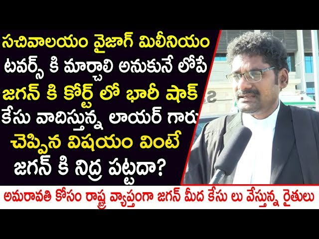 High Court lawyer Fires On Ap Cm Ys Jagan & Protest GO no13 Shifting Offices to Vizag Sasi Media