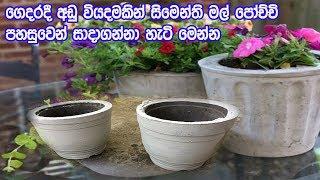 ගෙදරදී අඩු වියදමකින් මල් පෝච්චි පහසුවෙන් සාදාගන්නා හැටි මෙන්න - Making Flower Pots At Home