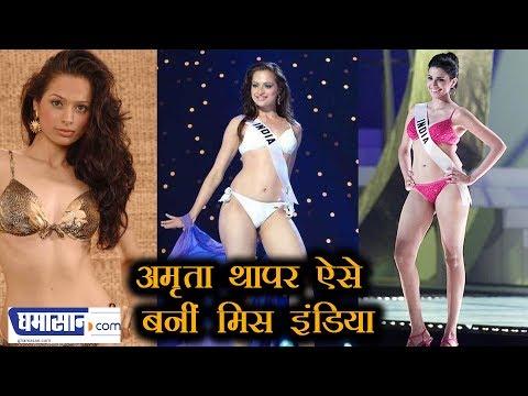 Miss India Amrita Thapar Bikini HOT Photoshoot Viral On Social Media