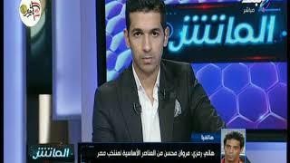 الماتش - هاني رمزي: مروان محسن من العناصر الأساسية لمنتخب مصر