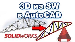Solidworks. Импорт проекта (3D модели сборки фермы) из SW в Autocad.