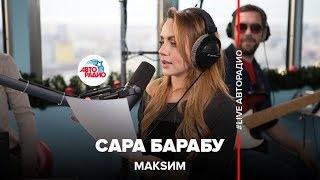 Певица Максим, МакSим – Сара Барабу (Секрет) #LIVE Авторадио