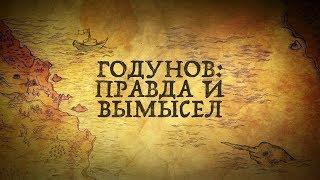 #историяинтересно#годунов ГОДУНОВ:8 ФАКТОВ, КОТОРЫЕ НЕ ВПИСЫВАЮТСЯ В ОФИЦИАЛЬНУЮ КОНЦЕПЦИЮ!