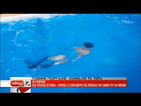 Παιδάκι 2,5 ετών πνίγηκε σε πισίνα στην Κύπρο |08/09/2019 | ΕΡΤ