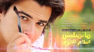 تحميل اغاني اسلام الجزار - ماتمثليش / Eslam el Gazzar - Matmslish MP3