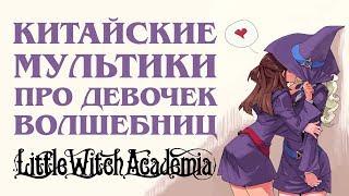 Китайские мультики про девочек волшебниц / Little Witch Academia PS4 обзор