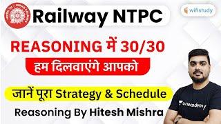 Railway NTPC 2020 Strategy & Schedule   Get 30/30 in Reasoning   Hitesh Mishra