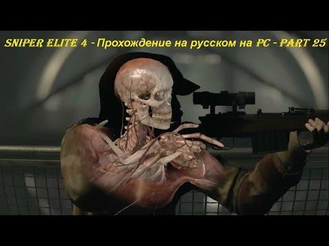 Sniper Elite 4 - Прохождение на русском на PC - Part 25