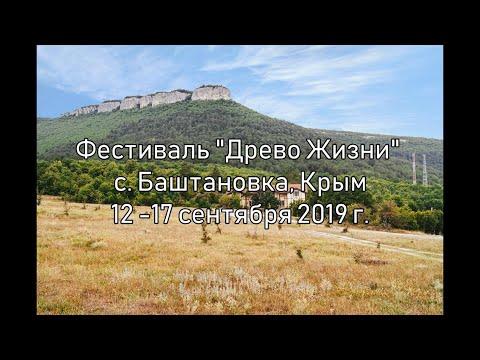 """Приглашение на Фестиваль """"Древо Жизни"""" в Крыму 2019"""