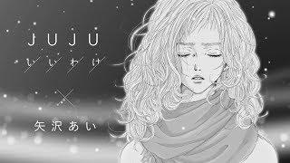 JUJU「いいわけ」×矢沢あいインスパイアードムービー