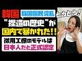 韓国、捏造の歴史が韓国国内で暴かれた!!徴用工象のモデルは日本人だと正式認定!