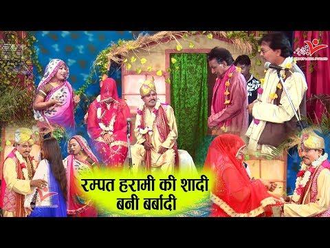 रम्पत की शादी बनी बर्बादी - इस नौटंकी को जिसने भी देखा उसकी हसी नहीं रुकी (Rampat Harami Nautanki)