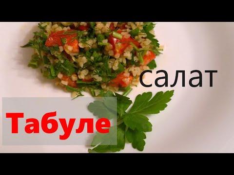 Ужин для влюбленных / Салат «Табуле» / Современная хозяйка