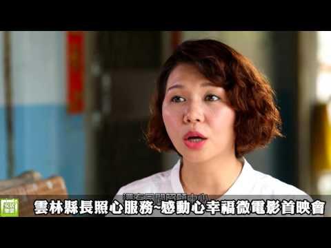 雲林縣長照心服務~感動心幸福微電影首映會