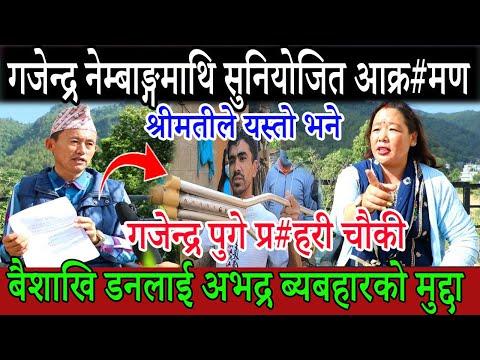 Gajendra Nembang माथि सुनियोजित आक्र'मण   गजेन्द्र पुगे प्रहरीचौकी बैशाखि डनलाई अभद्र मुद्दा