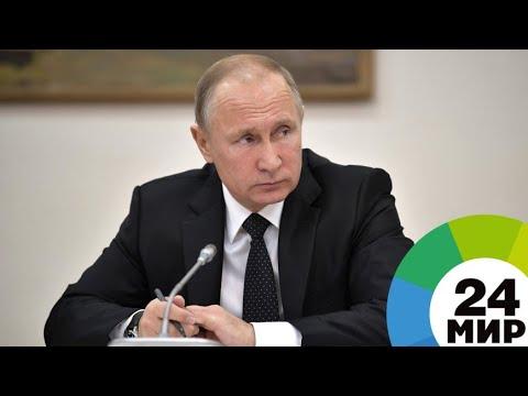 Путин поддержал предложение ввести бессрочную инвалидность - МИР 24