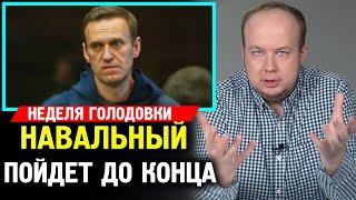 НАВАЛЬНЫЙ ПОЙДЕТ ДО КОНЦА. 7 ДЕНЬ ГОЛОДОВКИ. Адвокаты Про Здоровье Навального.