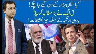 Hard Talk Pakistan With Dr Moeed Pirzada | 20 Jan 2020 | Haroon Rasheed | Irshad  Arif | 92NewsHD