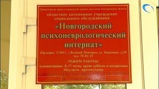 В Великом Новгороде состоится четвертое заседание рабочей группы Государственного совета по направлению «Социальная политика»