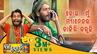 Kana Kalaa Se Ep 4 - Odia Comedy Show | Pragyan Comedy | Best Odia Comedy Serial - Tarang TV