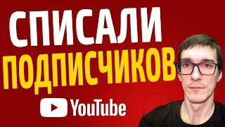 Массовая чистка подписчиков на YouTube! Удаление закрытых аккаунтов и спам-подписчиков