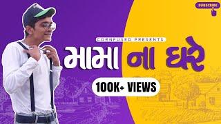 Mama Na Ghare    Cornfused    Gujarati Comedy