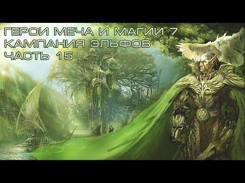 Герои меча и магии 3 3.85
