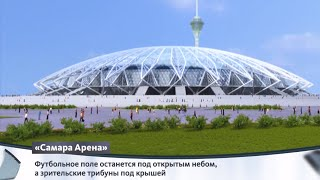 "«Самара Арена» (Новый стадион ЧМ-2018) | Технологии | Телеканал ""Страна"""