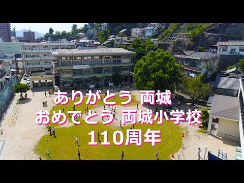 Ryojo Elementary School