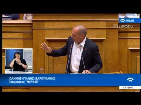 Ομιλία Ι. Βαρουφάκη στη Συζήτηση για τις Προγραμματικές Δηλώσεις   22/07/2019   ΕΡΤ