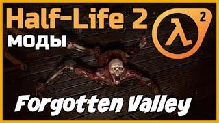 HALF-LIFE 2: Forgotten Valley ★ Забытая Долина