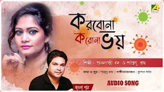 Korbona Corona Voy   Bengali Audio Song   Subhalaxmi Dey, Santanu Roy