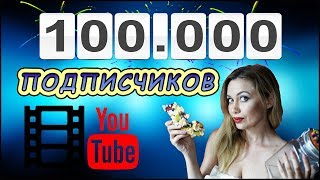 ❤ 100 000 подписчиков! ❤ РОЗЫГРЫШ ❤ Подарки ❤
