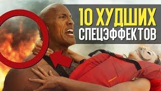 10 ХУДШИХ СПЕЦЭФФЕКТОВ В ИСТОРИИ КИНО!