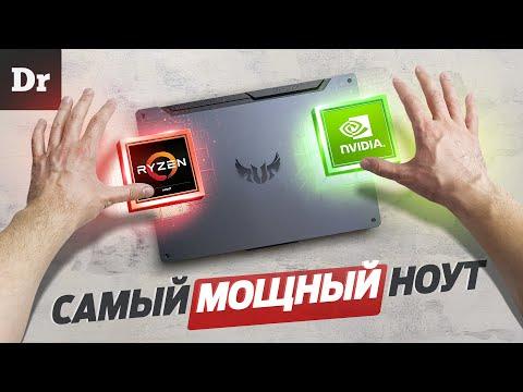 ПЕРВЫЙ НОУТ на AMD RYZEN 4000