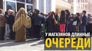 В Туркменистане дефицит, а власти скрывают