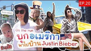 EP.20 | ป๊อกกี้ on the run บุกอเมริกา พาไปบ้าน Justin Bieber