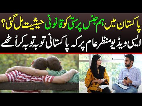 کیا پاکستان میں ہم جنس پرستی کو قانونی حثیت مل گئی ہے؟ویڈیو دیکھیں