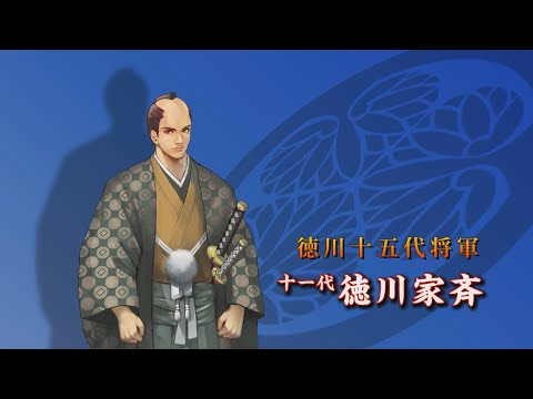 「第11代将軍・徳川家斉」徳川十五代将軍|YouTube動画